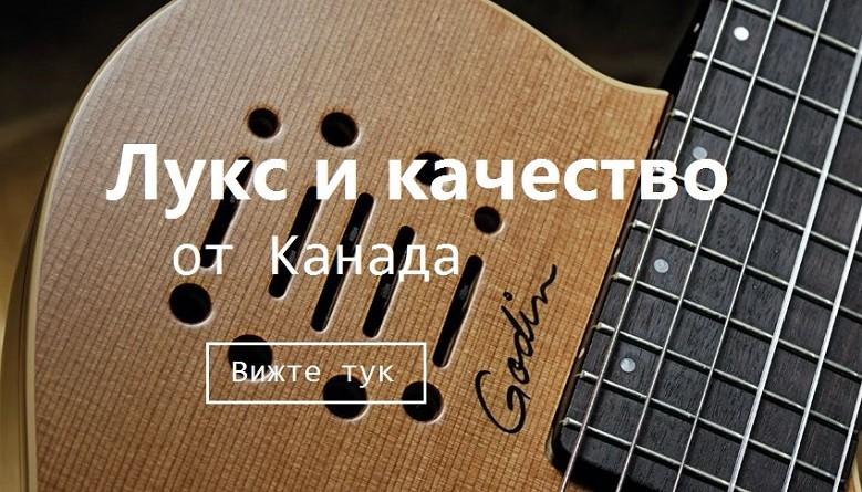 Китари и бас китари