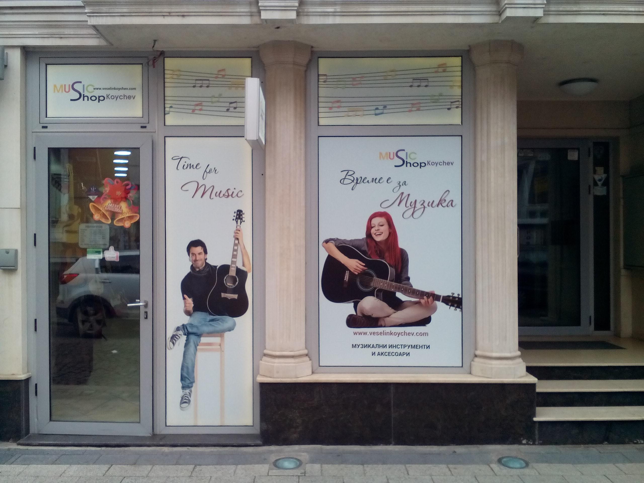 Нашият магазин е в Пловдив, Опълченска 24